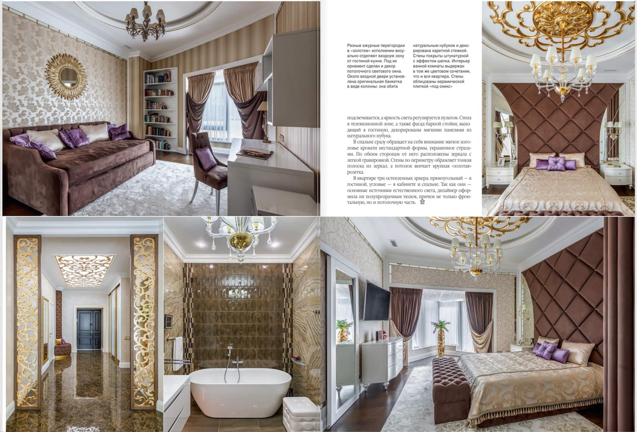 Надежда Резцова в журнале Красивые квартиры