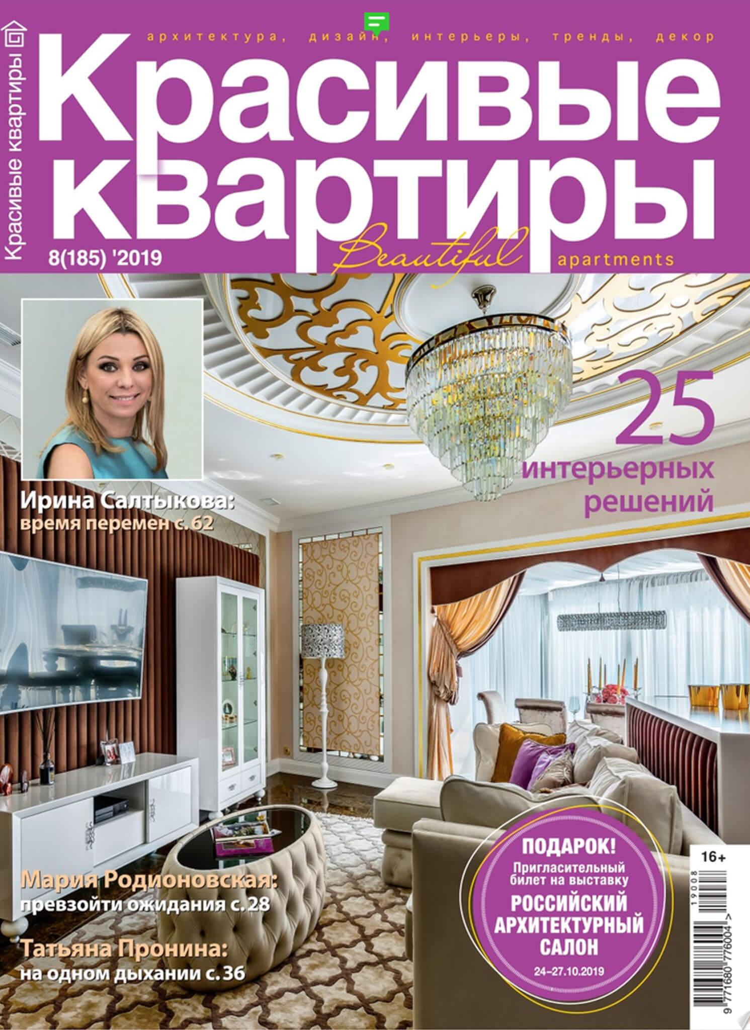 Обложка журнала Красивые квартиры